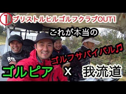 最悪のゴルフ日和!雨!風!寒さの中でもゴルフを楽しむ♫【①我流道コラボOUT1】