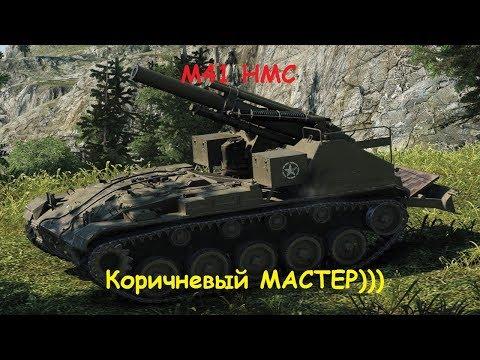 M41 HMC Коричневый МАСТЕР