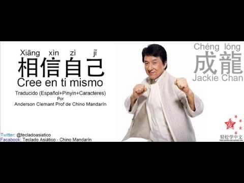 Jackie Chan - Cree en ti mismo (成龍-相信自己)