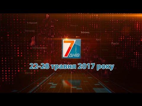 Телекомпанія М-студіо: Підсумкова програма «7 днів» за тиждень 22-28 травня 2017 року
