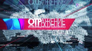 Фото ОТРажение вечерний выпуск. Новости 12.04.2021
