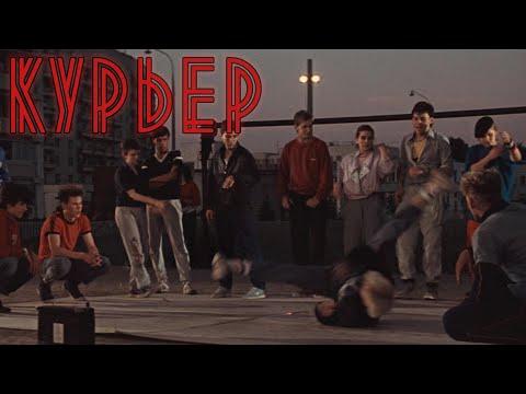 Наверстывая Упущенное: КУРЬЕР 1986 г.    реж. Карен Шахназаров на youtube