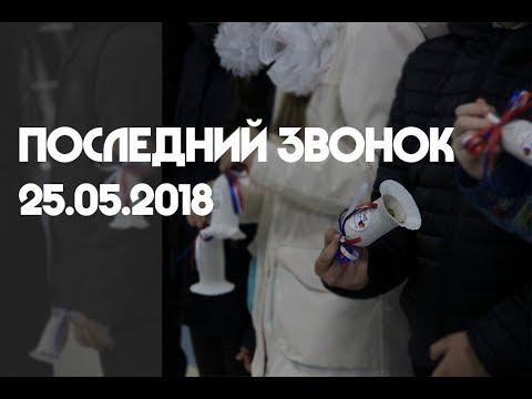 Последний звонок   11 Класс   25.05.2018