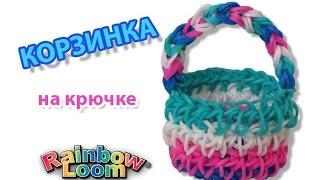 КОРЗИНКА из резинок на крючке без станка | BASKET Rainbow Loom Bands