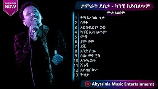 Tamrat Desta - Kanchi Aybeltem     Full Album - NON-STOP    ታምራት ደስታ - ካንቺ ከይበልጥም - ሙሉ ስብስብ