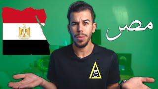ما لا يعرفه العرب عن مصر  🇪🇬 😍
