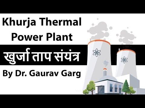 Khurja Super Thermal Power Plant project खुर्जा ताप संयंत्र - Is it financially viable project?