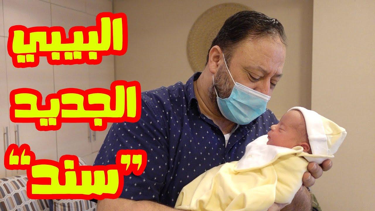 مشاعر مختلطة لحظة ولادة البيبي الجديد