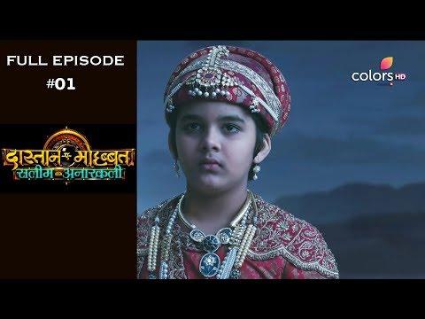 Dastaan-E-Mohabbat - 1st October 2018 - दास्तान-ए-मोहब्बत:सलीम अनारकली  - Full Episode