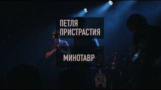 ПЕТЛЯ ПРИСТРАСТИЯ - МИНОТАВР | 16 ТОНН | 25.03.2018 | МОСКВА