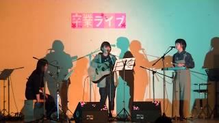 泣く門には福きたる/コレサワ(cover)