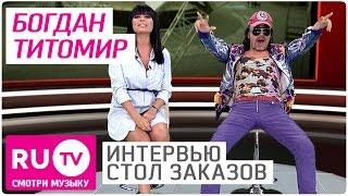 Богдан Титомир - Неожиданное интервью в Столе заказов на RU.TV