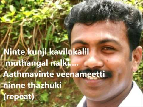 DAIVATHE MARANNU KUNJE malayalam christian devotional karaoke