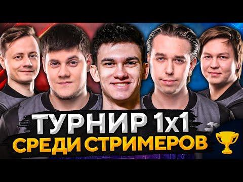 ТУРНИР 1 НА 1. Битва Стримеров Киберспортсменов