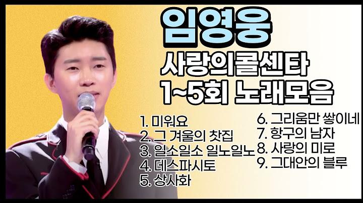 사랑의콜센타 임영웅 노래모음 💕1 5회, 9곡 연속듣기 💕