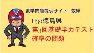 H30年徳島県第3回基礎学力テスト 確率の問題 thumbnail