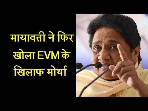मायावती ने फिर खोला EVM के खिलाफ मोर्चा | Dalit Dastak
