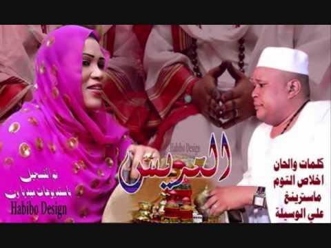 جديد الملكة انصاف مدني والنجم فارس ارباب - العريس thumbnail