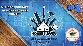 House Flipper #2/ХАУС ФЛИППЕР новые заказы, а в конце мы покрасили свой дом в розовый)