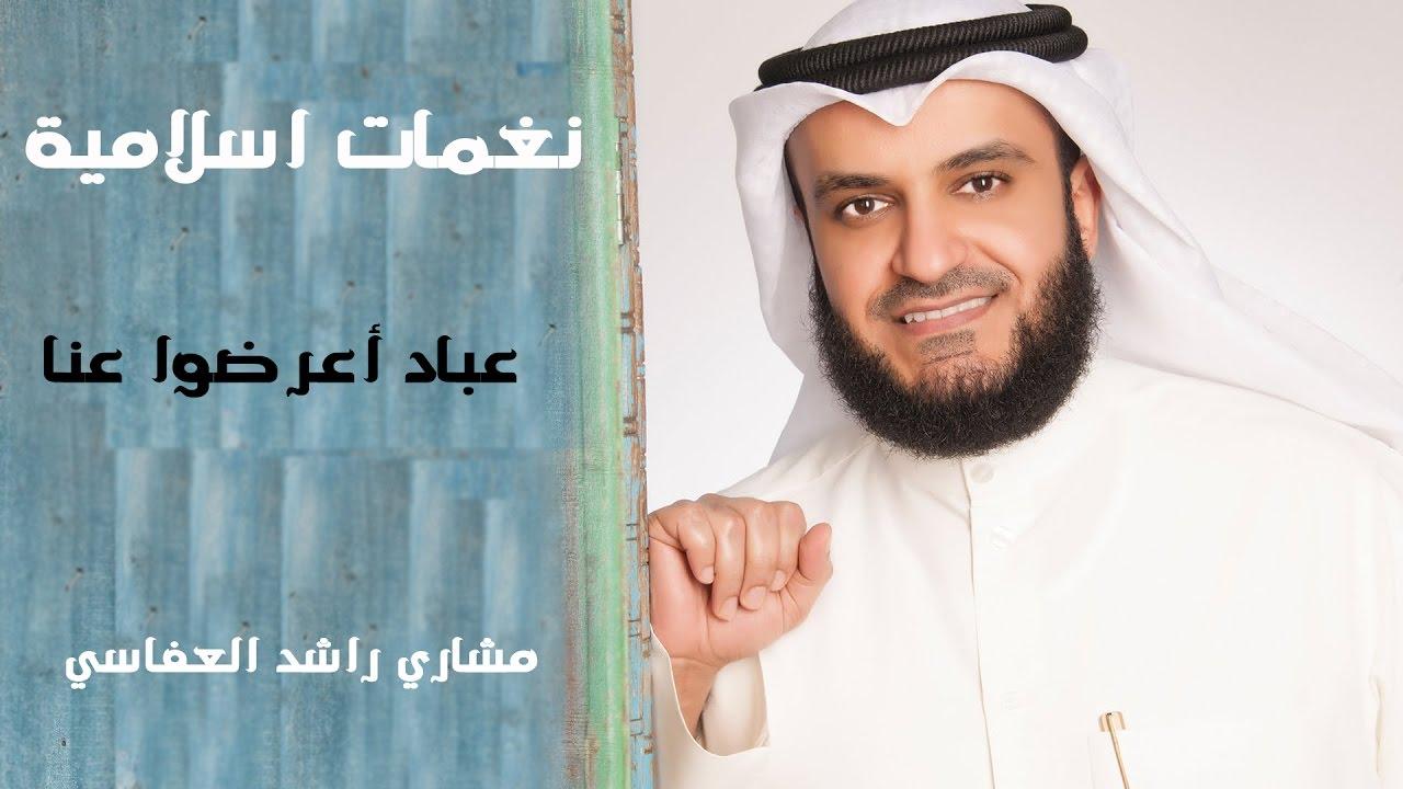 نغمات اسلاميه عباد اعرضوا عنا لـ مشاري راشد العفاسي ...