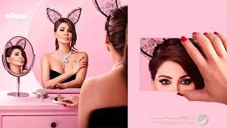 البوم اليسا (حالة حب 2014) كامل | ELISSA [HALET HOB 2014] FULL ALBUM
