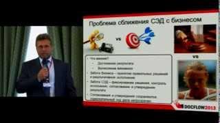 Электронный документооборот и основная деятельность организации