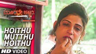Hoithu Mutthu Hoithu Song Murane Kannu Shrya G Sachina Nazeer K N Radha Krishna Basrur