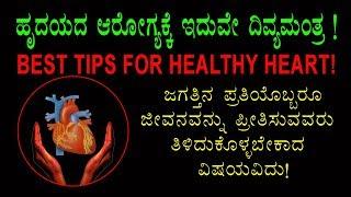 ಹೃದಯದ ಆರೋಗ್ಯಕ್ಕೆ ಇದುವೇ ದಿವ್ಯಮಂತ್ರ! BEST TIPS FOR HEALTHY HEART!