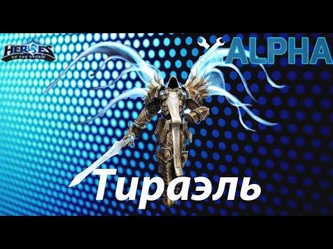 видео: heroes of the storm: Обзор (20 выпуск) - Тираэль