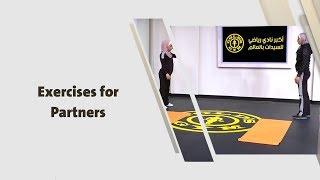 ايات ومنار من جولد جيم - Exercises for Partners