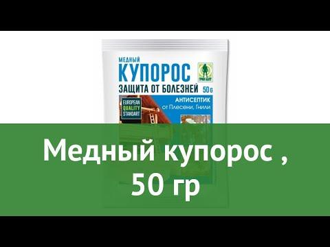 Медный купорос (Грин Бэлт), 50 гр обзор 01-681 производитель Техноэкспорт ООО (Россия)