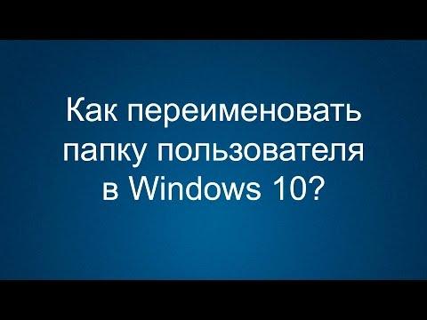 Как переименовать папку пользователя в Windows 10?