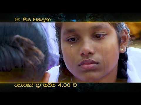 Mapiya Wandana Trailer 02 | 2019 දුරුතු පෝය | 0712738311