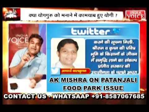 AK MISHRA ON PATANJALI FOOD PARK ISSUE - AK MISHRA POLITICAL CONSULTING