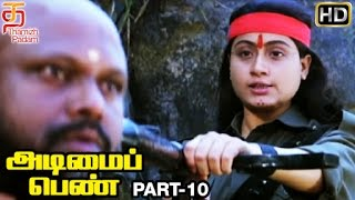adimai penn tamil full movie hd   part 10   vijayashanthi   dasari narayana rao   krishna