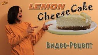 Как приготовить лимонный чизкейк в мультиварке