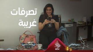 تصرفات غريبة من ياسمين صبري تثير كوميديا من رامز جلال