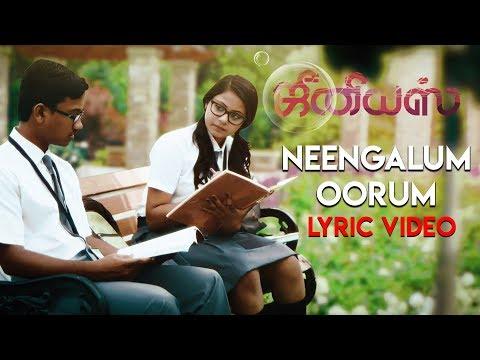Neengalum Oorum (Lyric Video) - Genius | Yuvan Shankar Raja | Suseinthiran | Roshan | U1 Records