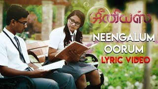 Neengalum Oorum (Lyric Video) - Genius | Yuvan Shankar Raja | Suseinthiran | Roshan | U1 Records