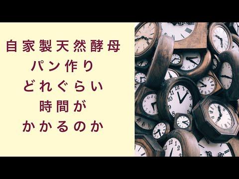 【自家製天然酵母】自家製天然酵母パン作りにどれぐらい時間がかかるのか フルーツ酵母 自家製天然酵母 パン教室 教室開業 大阪 奈良 東京 福岡 名古屋