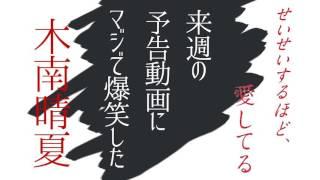 これは笑っちゃうわwww 最終章予告動画 https://youtu.be/NzV6wcfX-x...