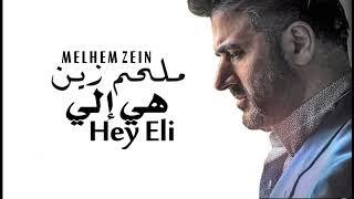 Melhem Zein - Hey Eli-ملحم زين - هي الي 2017 Remix