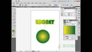 【Illustrator CS5】輕鬆製作半立體文字效果