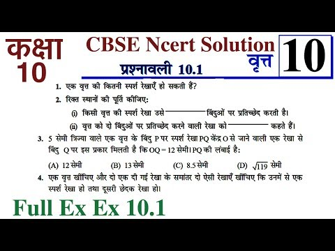 Ex 10.1 Full Exercise Ch 10 Circle (वृत्त) Class 10 Maths In Hindi Rbse Ncert Solution