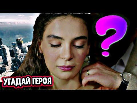 Ветреный  Тест   Угадай любимого актера из турецкого сериала Ветерный?
