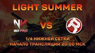 🔵 Light Summer. Стадия 1/4 💥 Розыгрыш для зрителей 💥 Начало 13.07 в 20:00 МСК 🔵