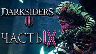 """Прохождение Darksiders 3 — Часть 9: ГРЕХ """" ЧРЕВОУГОДИЕ"""""""