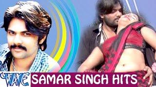 Samar Singh Hits - Video JukeBOX - Bhojpuri Hot Songs 2015 New