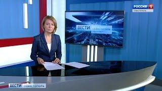 Вести Севастополь. События недели 26.05.2019