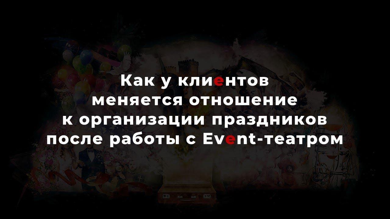 Организация праздников глазами заказчиков Event-Театра
